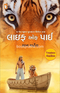 Life of Pi ~ Gujarati