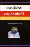 Bhagwadgomandal Shabdarachananjali