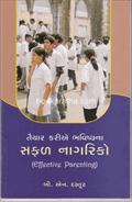 Taiyar Karie Bhavishyana Safal Nagriko