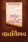 Jayant Khatrino Varta Vaibhav