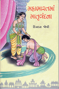 Mahabharatma Matruvandana
