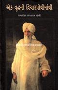 Ek Vruddhni Vicharpothimanthi