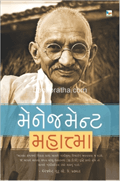 Management Mahatma