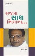 Sajana Saath Nibhana