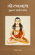 Gorakhnath : Jivan Ane Darshan