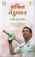 Sachin Tendulkar : Playing It My Way (Gujarati)