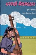 Varasyo Meghmalhar