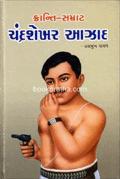 Krantisamrat Chandrashekhar Azad