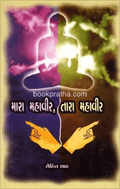 Mara Mahavir Tara Mahavir