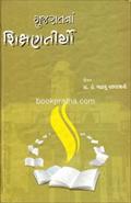 Gujaratna Shikshantirtho
