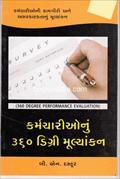 Karmacharionu 360 Degree Mulyankan