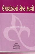 Umashankarna Shreshth Kavyo
