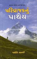 Parivrajaknu Pathey