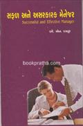 Safal Ane Aasarkarak Manager