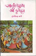 Anandpurush Shri Krishna