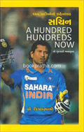 100 Sadiono Shahenshah Sachin ~ A Hundred Hundreds Now