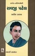 Ravji Patel