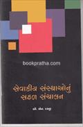 Sevakiya Sansthaonu Safal Sanchalan