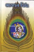 Bhagvat-Vidya  vol.1-2