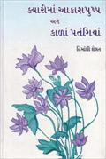 Kyarima Akashpushp Ane Kala Patangiya