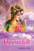 Shiv Parvati Vol.1-3 Set