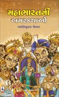 Mahabharatni Amarkathao