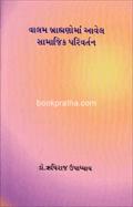 Vaalam Brahmanoma Aavel Samajik Parivartan