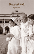 Bihar Pachhi Delhi