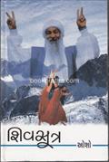 Shivasutra