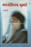 Bhaj Govindam Mudhmate