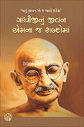 Gandhijinu Jivan Emana j Shabdoma