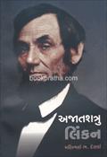 Ajatshatru Lincoln