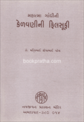 Mahatma Gandhini Kelavanini Philsufi