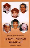Kachchhna Mahamula Manavratno