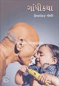 Gandhikatha