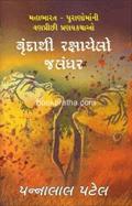 Vrundathi Rakshayelo Jalandhar