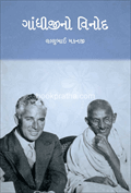 Gandhijino Vinod