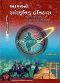 Bharatno Sanskrutik Itihas