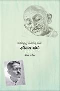 Gandhijinu Khovayelu Dhan : Harilal Gandhi