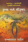 Kubja Ane Shri Krishna