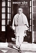Sardar Patel -  Ek Samarpit Jivan