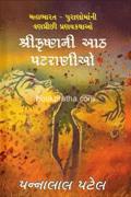 Shri Krishnani Aath Patranio