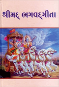 Shrimad Bhagvad Gita*