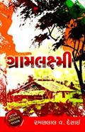 Gramlakshmi ~ Abriged Edition