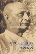 Gujaratna Shirchhatra Sardar