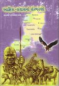 Africa pravasna sansmarano
