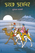 Kachchh Kaladhar Vol. 1-2  Set