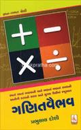 GanitVaibhav