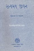 Satyamay Jivan