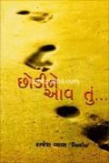 Chhodine Aav Tu